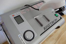 超短波治療器「ライズトロン」